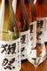 日本を代表する山口のお酒「獺祭」12/1より獺祭3種利き酒開始!