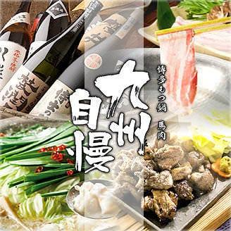 博多もつ鍋 馬肉 九州自慢 赤羽東口店 コースの画像