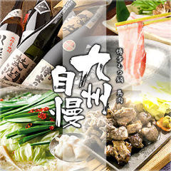 博多もつ鍋 馬肉 九州自慢 赤羽東口店