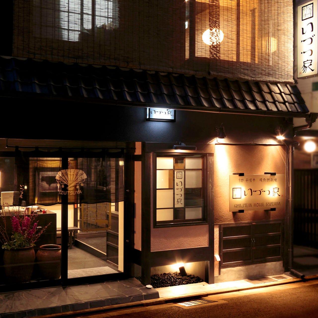 京町家を改装した、海外のお客様にも喜ばれる趣深い上質空間です