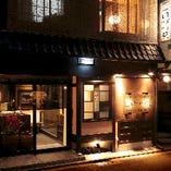 京町家をリノベーションしたお洒落で趣のあるお店です