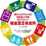 京都府の「新型コロナウイルス感染拡大予防ガイドライン 推進宣言事業所」です