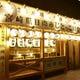 JR石山駅・京阪石山駅から徒歩一分(^^♪ 明るい装飾が目印♪