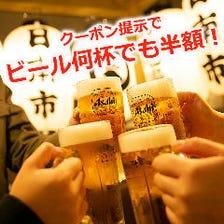 何杯でもOK!中ジョッキ528円→264円