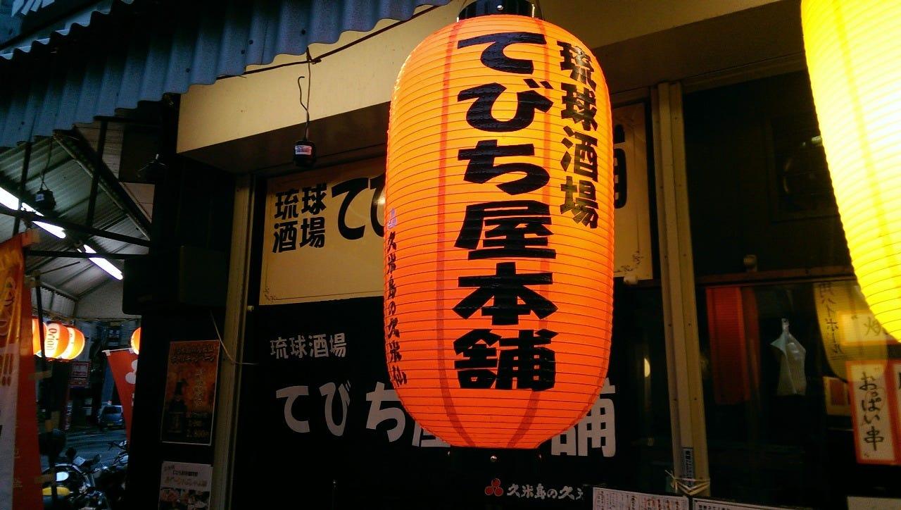 琉球酒場 てびち屋本舗 松山店