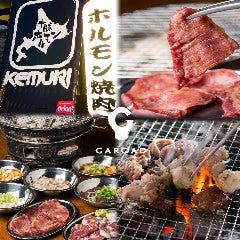 十勝ホルモンKEMURI 美栄橋店