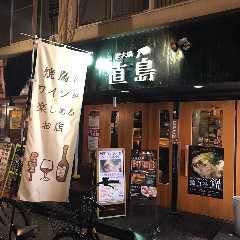 炭火焼 直島 南堀江本店