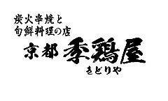 京都 季鶏屋(きどりや)