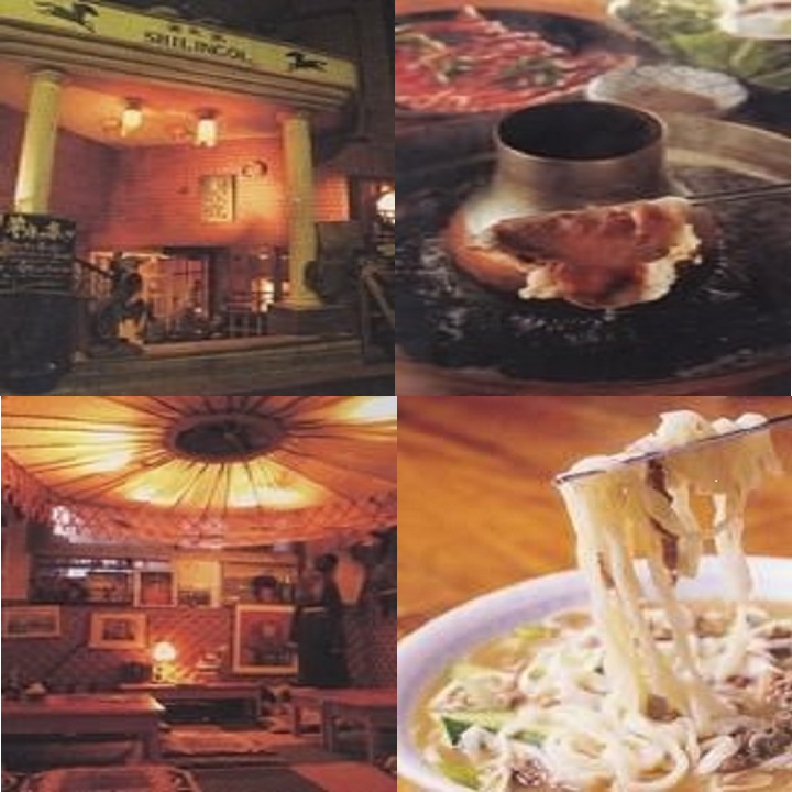 モンゴル料理 シリンゴル