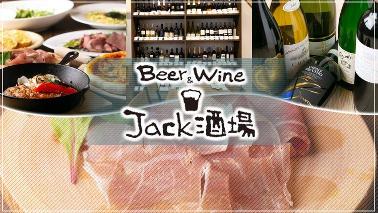 炭焼きとワイン飲み放題 半個室居酒屋 Jack酒場 刈谷駅店