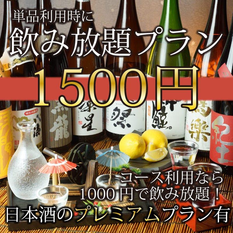 単品2時間飲み放題1500円