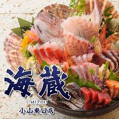 海蔵 小山東口店