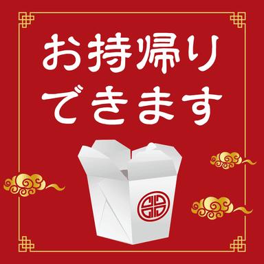中国家庭料理 北斗 青山店 こだわりの画像