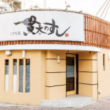 柳町郵便局のすぐ横です。