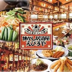 宮崎郷土料理 個室居酒屋 えびすや 宮崎一番街店