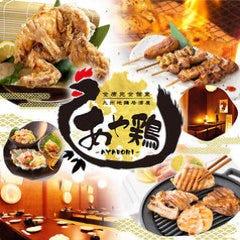 【1日3組限定】5種のフレーバーから選べる韓国チキン2時間食べ放題990円(税込)