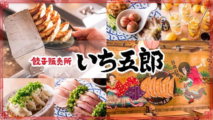 餃子製造販売店 上野いち五郎