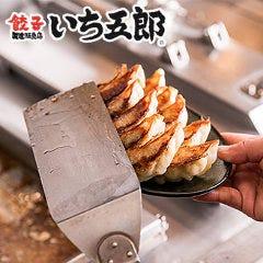 餃子販売店 上野いち五郎