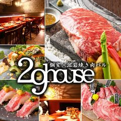 溶岩焼き×個室肉バル 29house 錦糸町駅前店