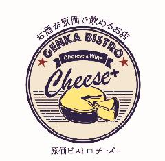 原価ビストロ チーズプラス四条烏丸