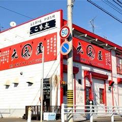 愛知県産地鶏の焼鳥ダイニング 元気屋