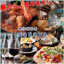 【前日までの予約限定!】【飲み放題付き】sasayaの魅力をしっかり堪能!sasaya特製4000円コース
