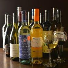 ポルトガル、オセアニアワイン充実◎