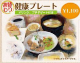 野菜たっぷり健康プレート(ドリンク付)¥1100