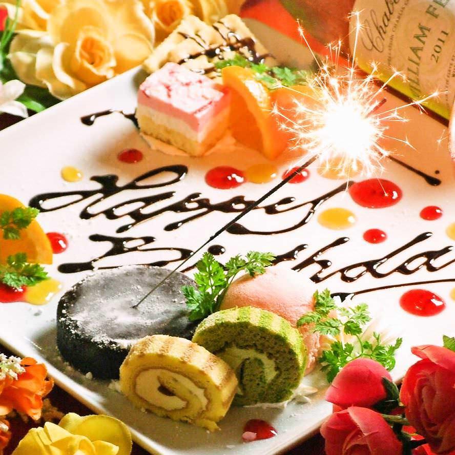 誕生日・記念日はご予約でデザートプレートをサービス!