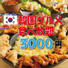 ★全62品★UFOフォンデュなど人気韓国料理が食べ放題『韓国Sプラン』⇒3000円(税込)