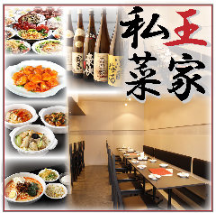 上海伝統料理 石焼麻婆豆腐 王家私菜 神保町