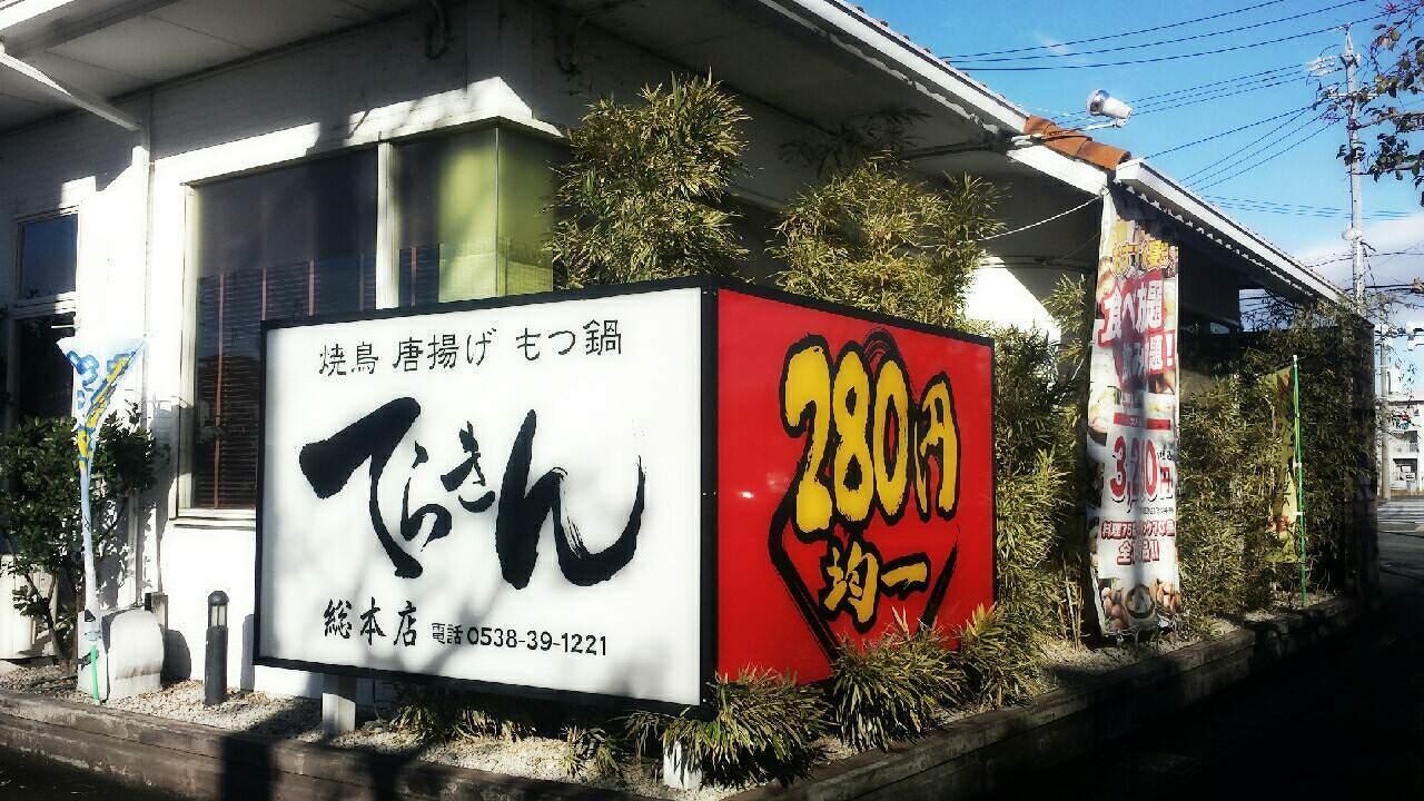 磐田駅より徒歩10分!