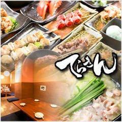 焼鳥&串揚げ食べ放題 バードキング磐田本店