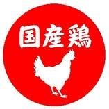 当店の串焼きの鶏肉は全て「国産鶏」を使用しています!