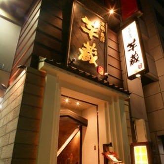 居酒屋 黒豚 もつ鍋 個室 芋蔵 栄店 メニューの画像
