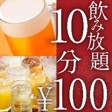 特別企画10分100円飲み放題!!