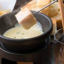 【名物】絶品チーズフォンデュ