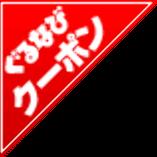 ★期間限定★飲み放題付きの宴会コース 人数×500円OFF!