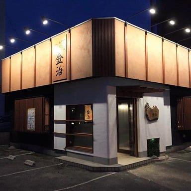 金華さば わらやき 寿司 金治  店内の画像