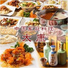 中国料理 大康