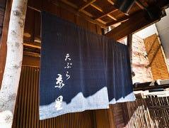 天ぷら 京星