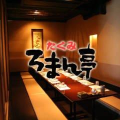赤羽居酒屋 「たくみ」 ろまん亭