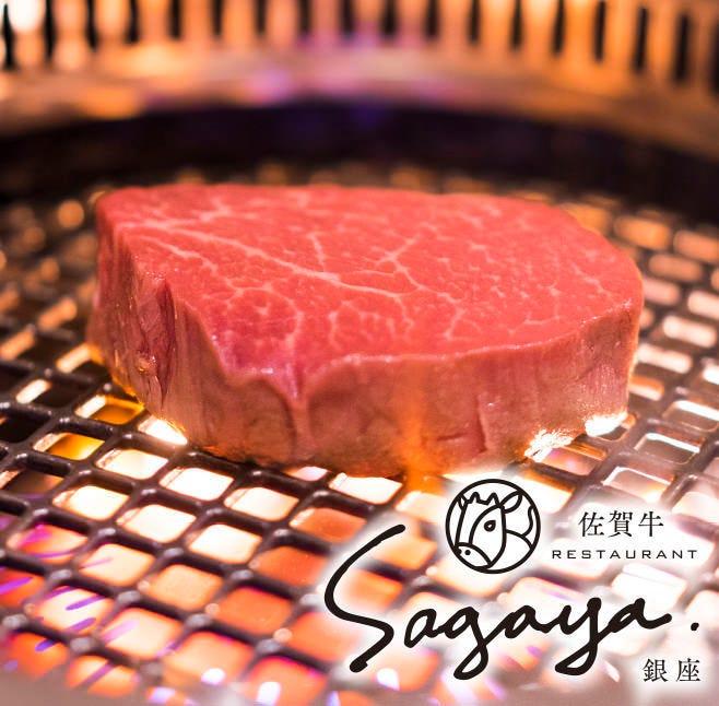 佐賀牛restaurant Sagaya