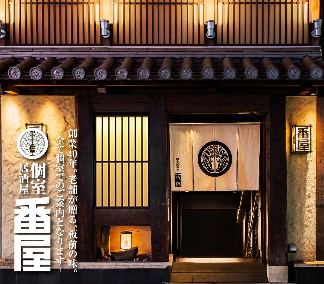 個室居酒屋 番屋 蒲田駅前店
