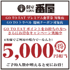 お1人様500円割引&お食事券進呈