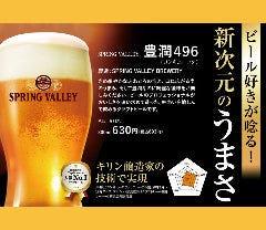 キリンビール園 アーバン店