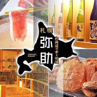 北海道の幸と地酒 札幌弥助 海浜幕張店 コースの画像