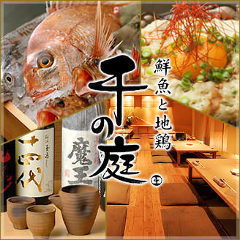 北海道の幸と地酒 札幌弥助 海浜幕張店