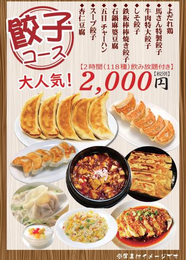 宴会食べ飲み放題 馬さん餃子酒場 神保町店 コースの画像