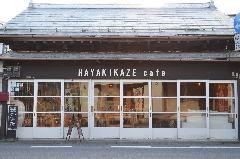 はやき風カフェ ‐HAYAKIKAZE cafe‐